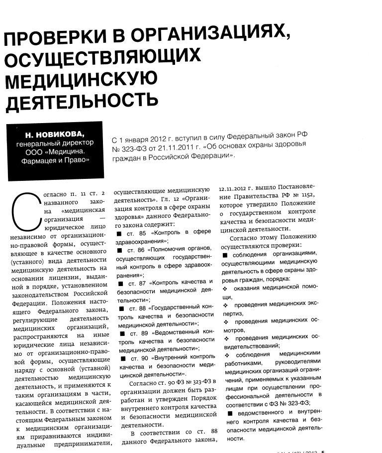 Novikova%20proverki%202012%20001.jpg