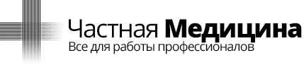 Частная медицина anourfiev.ru