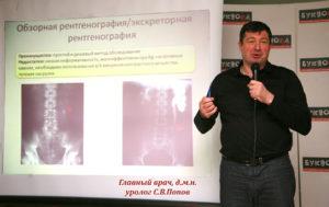 Попов С.В.