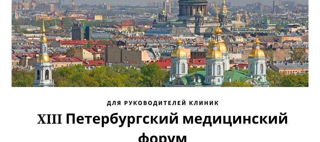 Петербургский медицинский форум